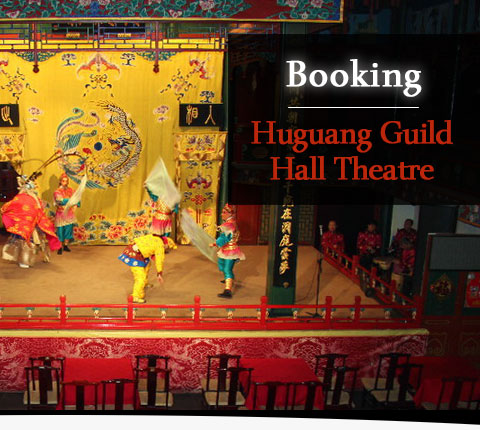 Huguang Guild Hall Theatre Tickets (Mobile)